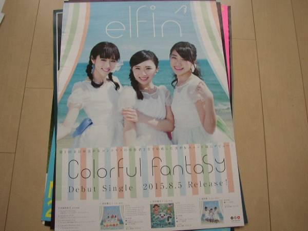 ○248 elfin'〈エルフィン〉/Colorful Fantasy ポスター