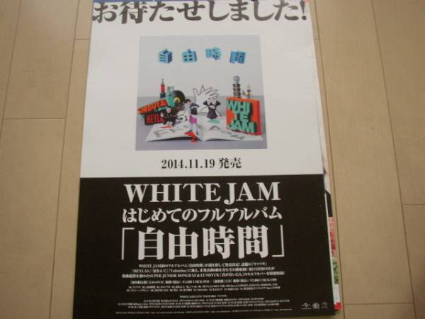 ○266 WHITE JAM/自由時間 ポスター