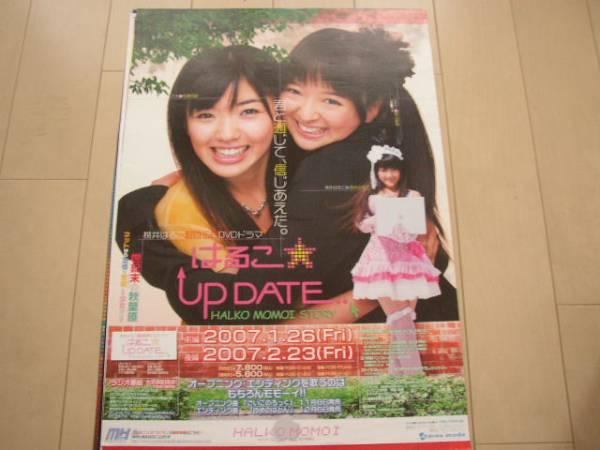 ○268 桃井 はるこ/はるこ☆UP DATE ポスター