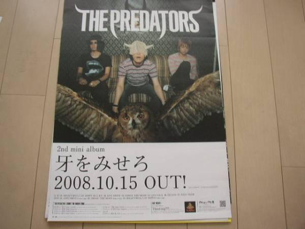 ○299 THE PREDATORS/牙をみせろ ポスター