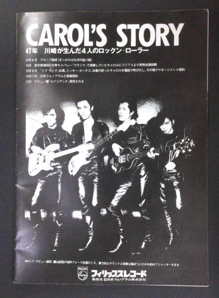 キャロル/CAROL'S STORY 47年 川崎が生んだ4人のロックン・ローラー