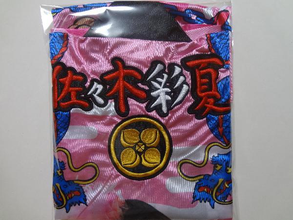 ももいろクローバーZ ハッピ 佐々木彩夏 あーりん 法被 公式 正規品 ピンク SMOOCH ももクロ ももくろ モモクロ
