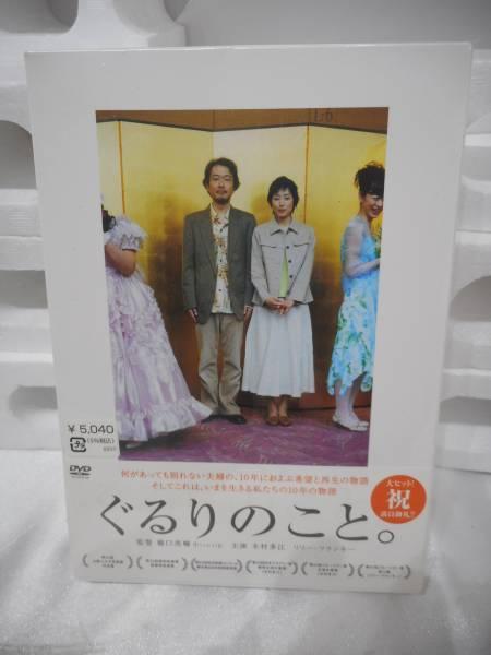 新品未開封 DVD ぐるりのこと。  木村多江 リリー・フランキー  グッズの画像