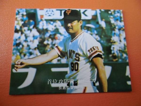【極美品】カルビーカード◆76年 巨人 長島 No.933 グッズの画像