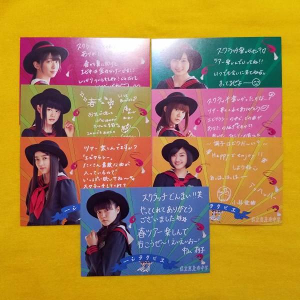 私立恵比寿中学 エビ中 春ツアー スクラッチ ポストカード コンプリート 7枚セット ライブグッズの画像