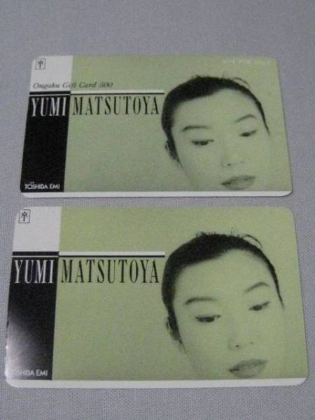 松任谷由実・ユーミン☆1989記念音楽ギフトカード・1990カレンダー
