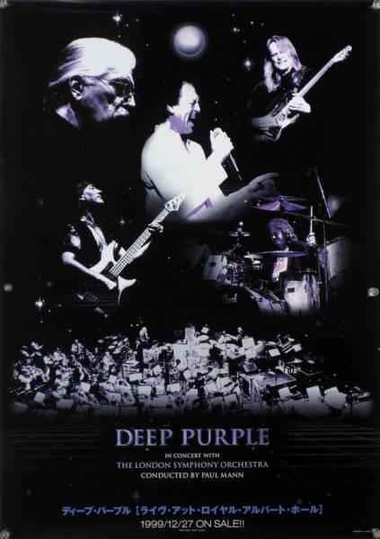 DEEP PURPLE ディープ・パープル B2ポスター (F04009)