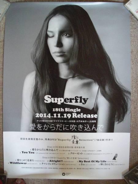 SUPERFLY モノクロ 2014.11.19愛を体に吹き込んで 告知ポスター ライブグッズの画像