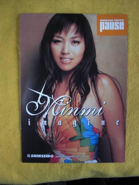 MINMI ミンミ 表紙の imagine 冊子 PAUSE