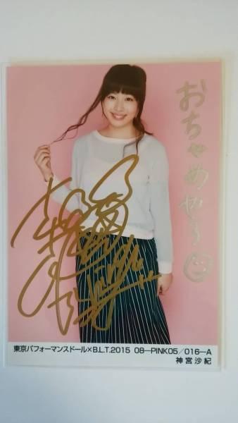 東京パフォーマンスドール 神宮沙紀 BLT2015/08 A 直筆サイン入り生写真 ライブグッズの画像