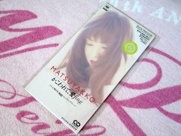 ★ 希少!松田聖子 / MATSUYAKKO 「かこわれて、愛jing」 ★