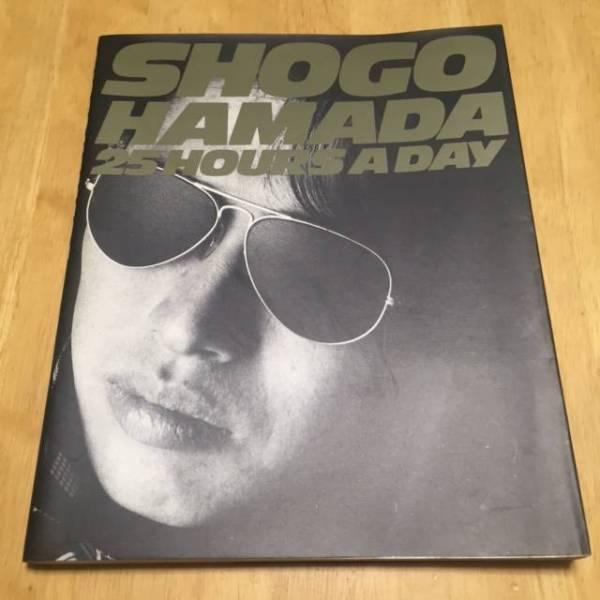 SHOGO HAMADA 25 HOURS A DAY PHOTO&WORD(CBS・ソニー出版)