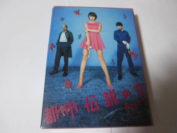 都市伝説の女 Part2 DVD-BOX 長澤まさみ, 溝端淳平 グッズの画像