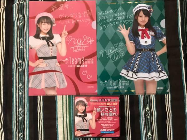 坂口渚沙 トヨペット限定CD クリアファイルセット チラシ付き! 札幌トヨペット team8