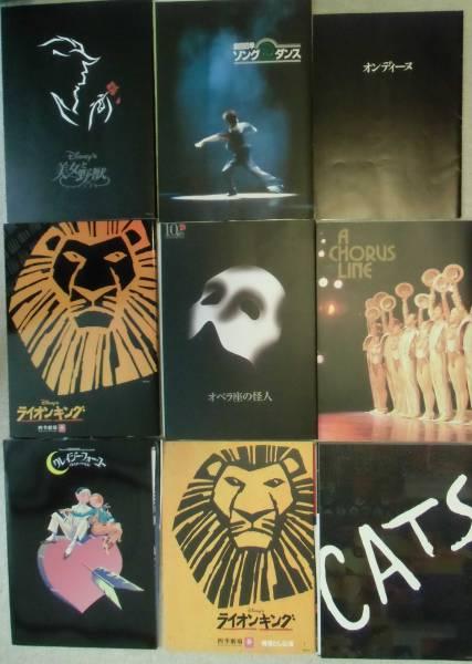 劇団四季 美女と野獣、オンデーヌ他1996年から2006年9件パンフレット
