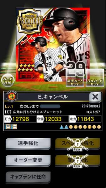プロ野球PRIDEプライド 阪神 2 爆 プレミア キャンベル 新品 サード・ファースト◯_画像2