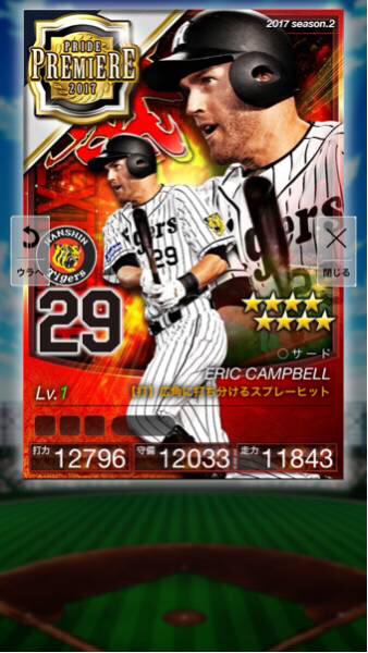 プロ野球PRIDEプライド 阪神 2 爆 プレミア キャンベル 新品 サード・ファースト◯