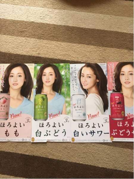 沢尻エリカのほろよいポスター 4枚セット 非売品 グッズの画像