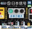 即決》日本信号 ミニチュア灯器コレクション【全5種フルコンプセット】 光るミニチュア信号機