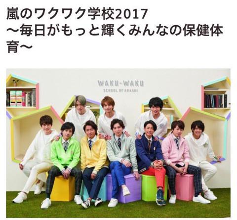 ★嵐ワクワク学校東京公演7月9日17時開演★