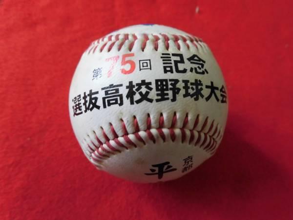 Z○野球硬式ボール/2003年第75回記念選抜高校野球大会 京都平安高校(35回)/甲子園