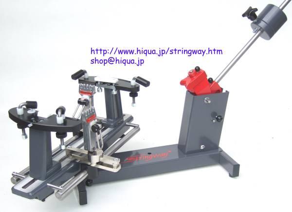 ストリングウェイML100 T92シングルアクション固定クランプバドミントン用ガット張り機ストリングマシンStringway Badminton_ML100シングルアクションT92