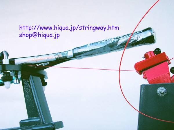 ストリングウェイML100 T92シングルアクション固定クランプバドミントン用ガット張り機ストリングマシンStringway Badminton_真すぐ引っ張るコンコードシステム!
