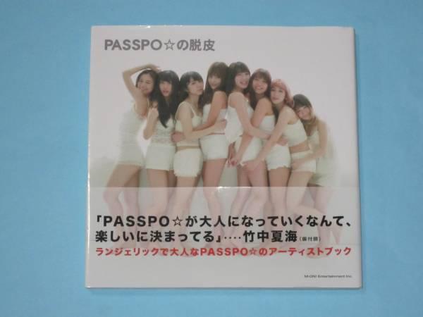 希少メンバー全員サイン入り! PASSPO☆の脱皮