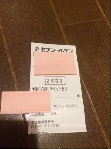 6/18(日) 11:00 嵐のワクワク学校2017 大阪 京セラドーム 嵐 Sexy Zone 1-3枚