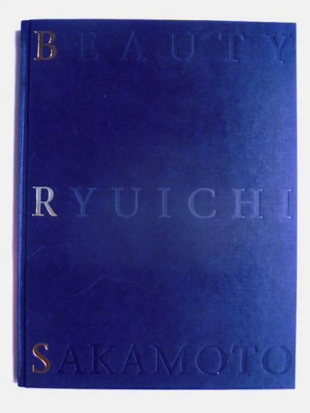 坂本龍一ツアーパンフブック RYUICHI SAKAMOTO TOUR '90 BEAUTY 後藤繁雄,高橋恭司,空里香,アルバート・ワトソン