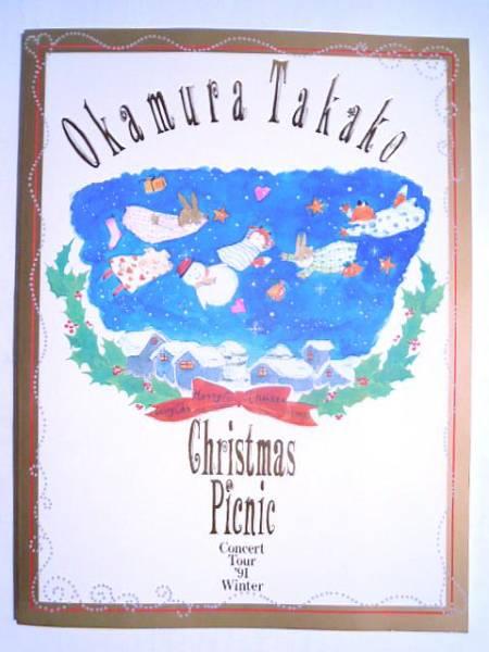 岡村孝子ツアーパンフレット Takako Okamura:Christmas Picnic Concert Tour'91 Winter