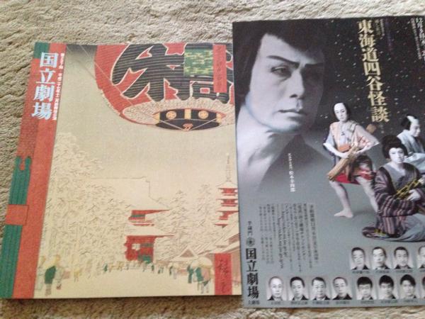 歌舞伎公演『東海道四谷怪談』パンフレット 松本幸四郎 市川染五郎
