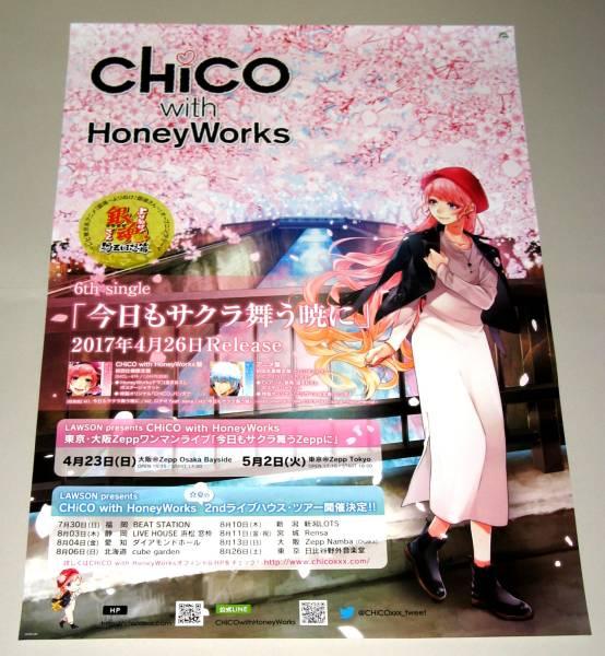 GB9 B2 ポスター CHiCO with HoneyWorks 今日もサクラ舞う暁に