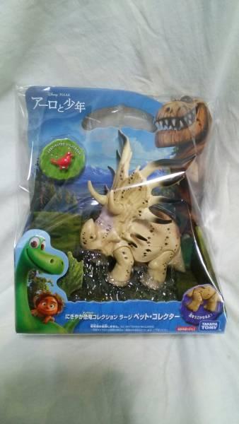 【新品 未開封品】 タカラトミー ディズニー アーロと少年 にぎやか恐竜コレクション ラージ ペット・コレクター ディズニーグッズの画像