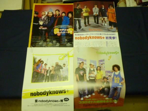 nobodyknows+ 切り抜き33p