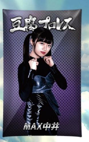 MAX中井 中井りか NGT48 AKB48 豆腐プロレス 神の手コラボ ビッグクッション 新品 ライブ・総選挙グッズの画像