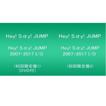 新品未開封 Hey! Say! JUMP 2007-2017 I/O 初回限定盤1.2セット 平成ジャンプ ベストアルバム コンサートグッズの画像