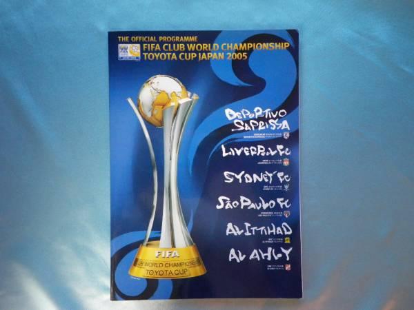 FIFA Club World Cup トヨタカップ 2005 プログラム