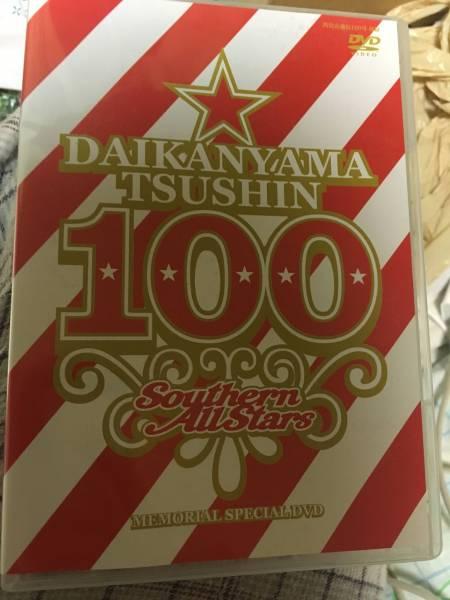代官山通信 Vol.100 DVD 桑田佳祐 サザンオールスターズ