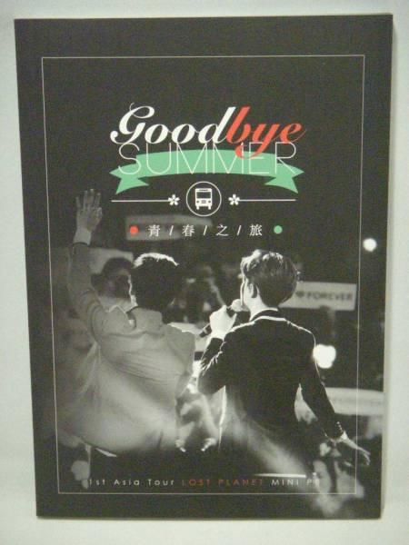 EXO goodbye summer 写真集 ルハン セフン 韓国