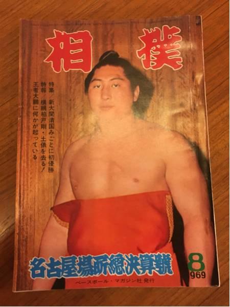 相撲 月刊誌 1969.8月号 清国 柏戸剛 大鵬 昭和44年8月15日 グッズの画像