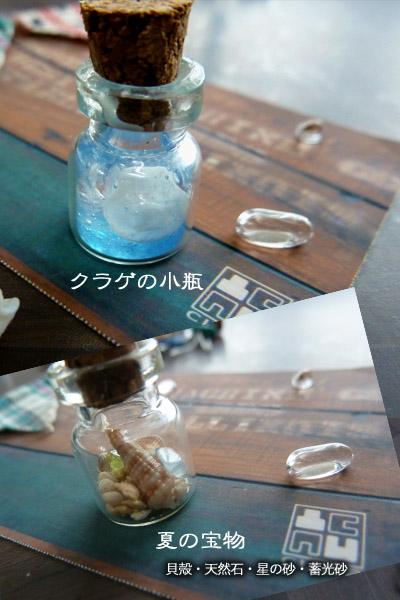 cuna*ボトルシップセット【白い帆船】☆ミニチュア*オビツ11・sconなどにも♪ クラゲの小瓶付_画像3
