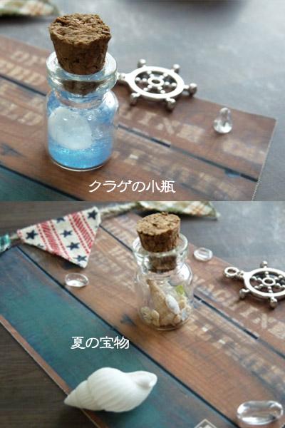 cuna*ボトルシップセット【サンタマリア号】☆ミニチュア*オビツ11・sconなどにも♪ クラゲの小瓶付_画像3