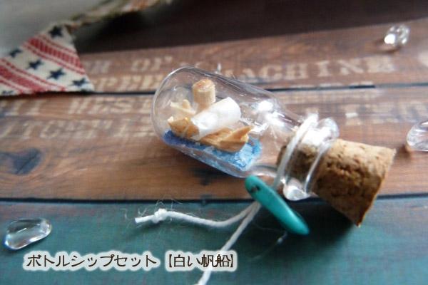 cuna*ボトルシップセット【白い帆船】☆ミニチュア*オビツ11・sconなどにも♪ クラゲの小瓶付