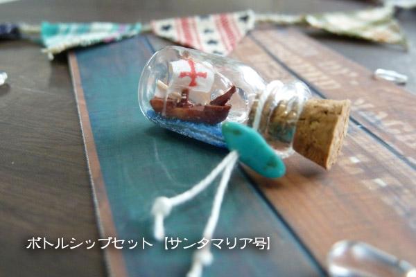 cuna*ボトルシップセット【サンタマリア号】☆ミニチュア*オビツ11・sconなどにも♪ クラゲの小瓶付