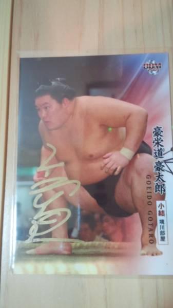 BBM09大相撲カード 豪栄道 イベント直筆サインカード グッズの画像