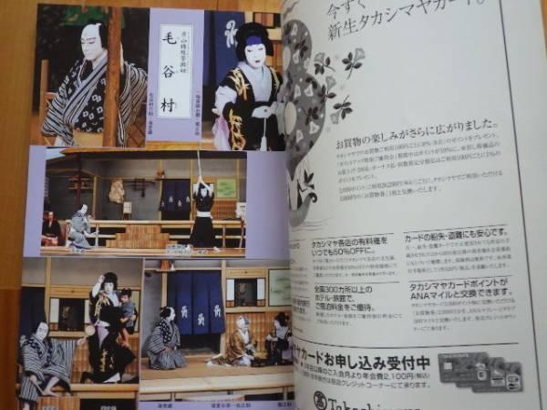 松竹百十周年記念 寿 新春大歌舞伎 平成17年1月 新橋演舞場 パンフレット
