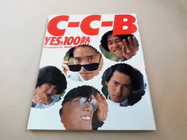 ★ C-C-B 写真集 「YES、100熱」 ★