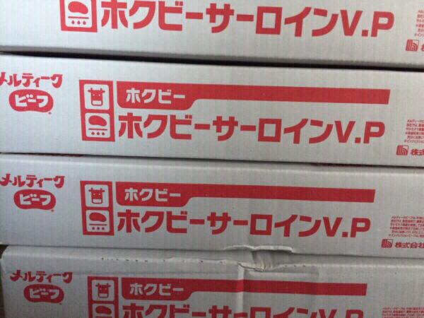 ホクビーサーロイン3kg 1円スタート定価16000円