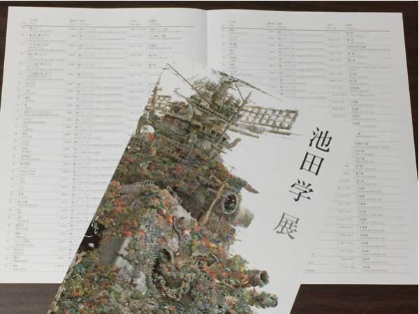 池田学展 The Pen ー凝縮の宇宙ー 金沢21世紀美術館 2017 展覧会チラシ 出品目録_画像3